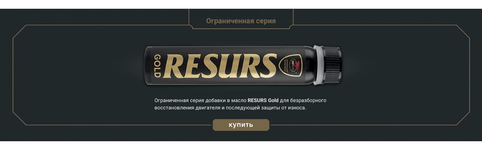 Resurs Gold