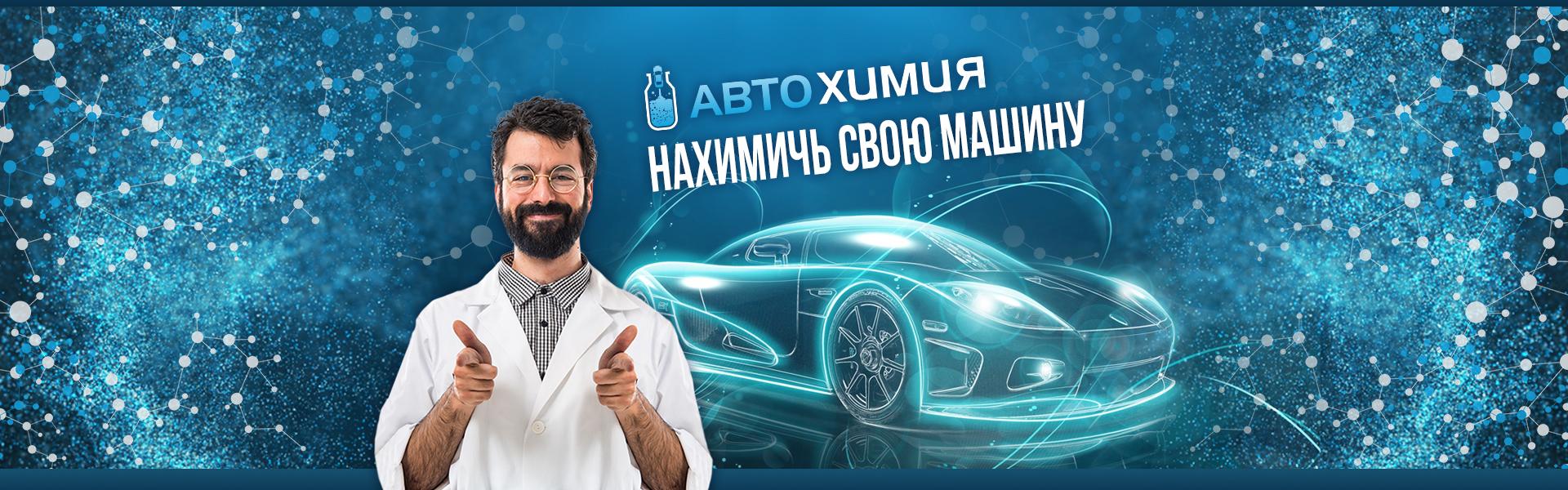 """Магазин """"Автохимия"""""""