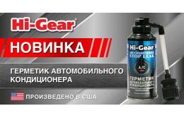 Герметик автомобильного кондиционера HG9547