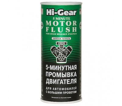 HG2204 5-минутная промывка двигателя