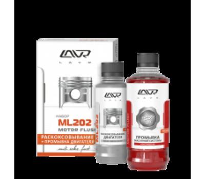 LN2505 Набор: Раскоксовывание LAVR МL-202 (185 мл) + Промывка двигателя.