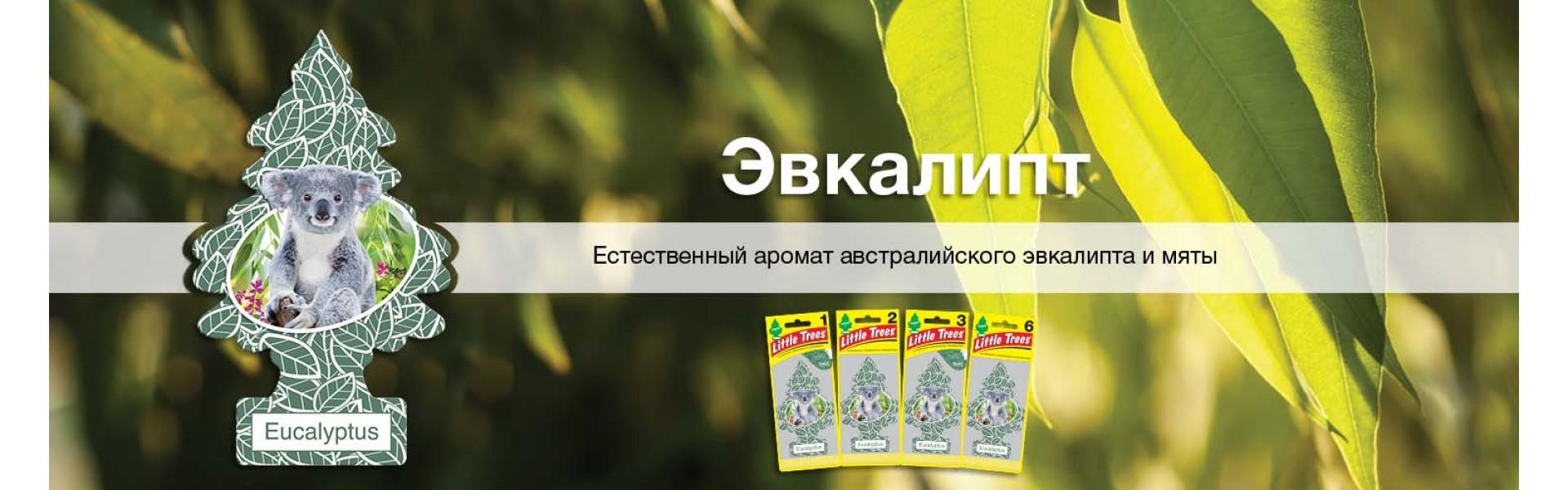 Ароматизаторы Елочка